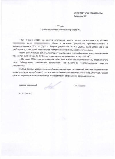 WS water conditioner testimonial Russian railways